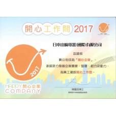 日本山崎 獲頒贈2017年「開心企業」殊榮