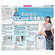 東方日報 盛夏散熱 至Cool選擇晒冷