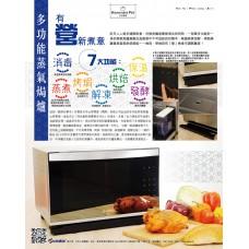 e+娛樂 美食旅客 有營新煮意 多功能蒸氣焗爐